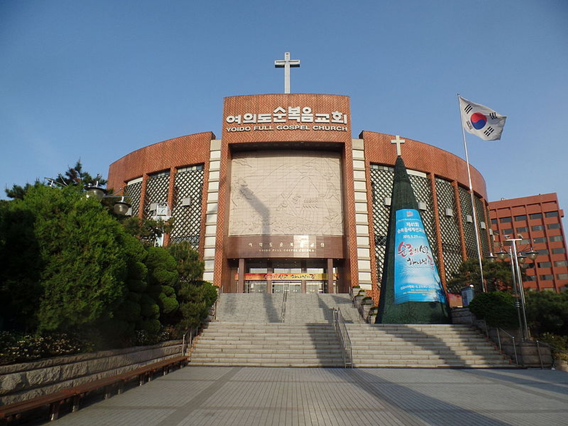 Yoido Full Gospel Church 2020